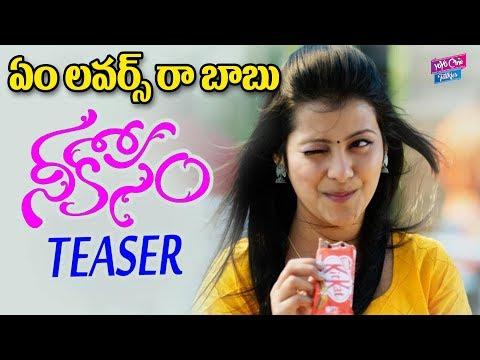 Nee Kosam Movie Official Teaser | Latest Telugu Movie 2018 | Tollywood | YOYO Cine Talkies
