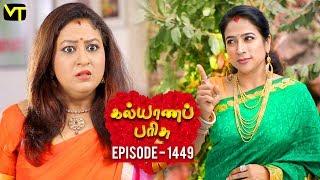KalyanaParisu 2 - Tamil Serial | கல்யாணபரிசு | Episode 1449 | 4 December 2018 | Sun TV Serial