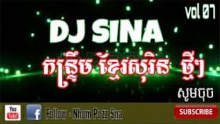 Khmer Sorin Remix By Djz Sina