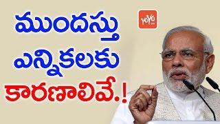 ముందస్తు ఎన్నికలకు కారణాలివే! Reasons Behind Early Elections!