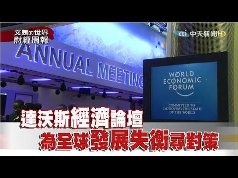 台灣-文茜世界財經週報-20170122 達沃斯經濟論壇 為全球發展失衡尋對策