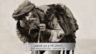 داستان گدا و مرد خسیس، موسیقی متن از پرویزمشکاتیان