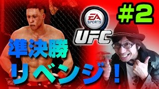 【PS4】EA SPORTS UFC #2 初めての大会!準決勝でリベンジ!