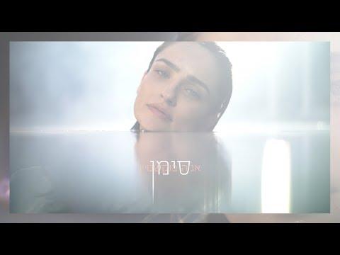 אניה בוקשטיין - סימן | Ania Bukstein - Siman