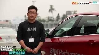 BMW 大鵬灣精英駕駛訓練活動
