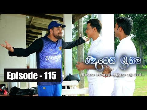 Deweni Inima | Episode 115 14th July 2017