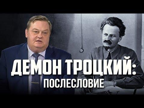 Евгений Спицын. Демон Троцкий: послесловие