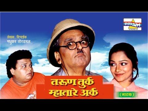 Tarun Turk Mhatare Ark - Marathi Comedy Natak video