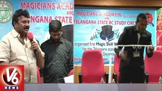 Minister Talasani Srinivas Yadav Presents Certificates For Magicians