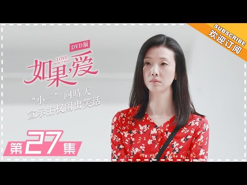 陸劇-如果,爱-EP 27