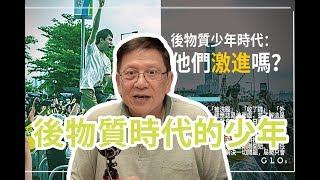評沈旭暉《後物質少年時代:他們激進嗎?》背後的真正原因〈蕭若元:理論蕭析〉2019-07-17