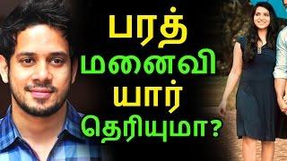 பரத் மனைவி யார் தெரியுமா | Tamil Cinema News | Kollywood News | Tamil Cinema Seithigal