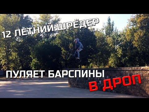 12 ЛЕТНИЙ ШРЕДЕР ПУЛЯЕТ БАРСПИНЫ В ДРОП