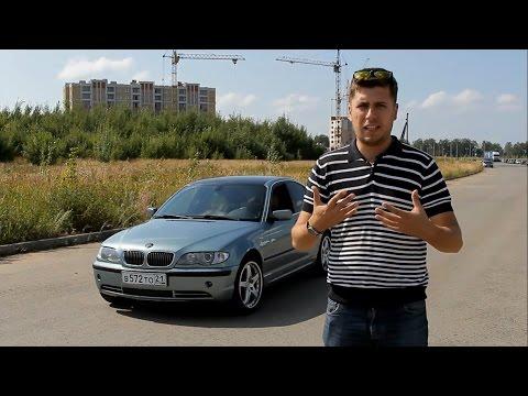 BMW 330(e46) Тест-драйв.Anton Avtoman.