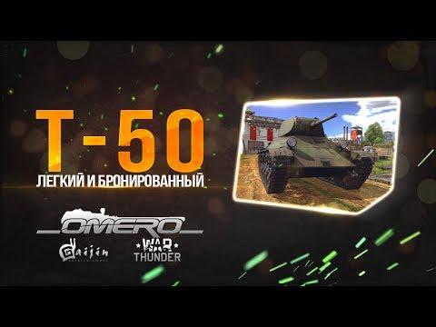 Обзор Т-50: ИМБА ДЛЯ НОВИЧКА! Шикарный ЛТ | War Thunder