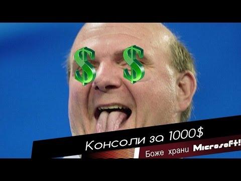 НЕАДЕКВАТНО! Игровые приставки за 1000$, к чему мы идем?