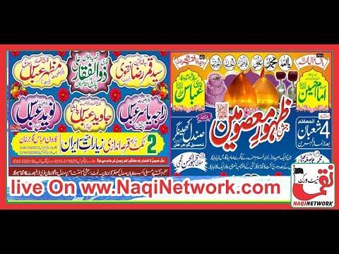 4 Shahban 2019 Live Jashin Pak Sandal Khinger, Gujar Khan Zila Rawalpindi (NaqiNetwork Live)