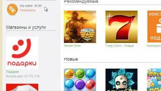 Посмотреть ролик - vzlom odnoklassniki.ru na oki vzlom odnoklassnikah na ok