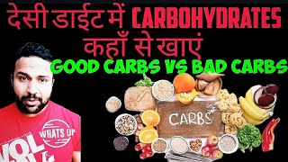 GOOD CARBS Vs B@D CARBS | OATS Wheat Roti Daliya Jruri hai | Johnnykingalpha