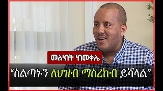 Ethiopia: Getachew Reda's message to  Dr Abiy Ahmed