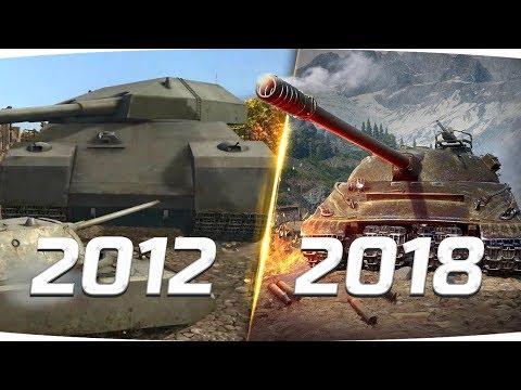 WOT 2012 vs WOT 2018 ● РАНЬШЕ БЫЛО ЛУЧШЕ?