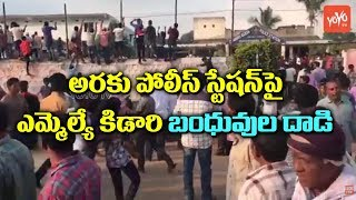 Araku Mla Kidari Sarveswara Rao Followers at Dumbriguda Police | TDP | Political News