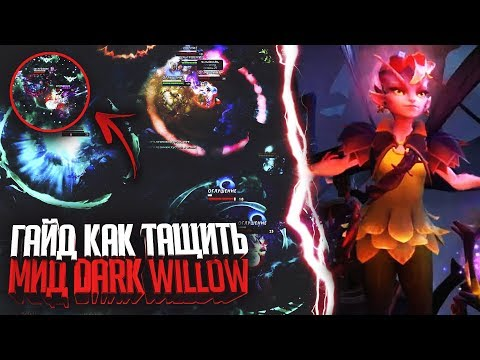 НОВАЯ ИМБА  - Гайд Как ТАЩИТЬ на Dark Willow Патч 7.07