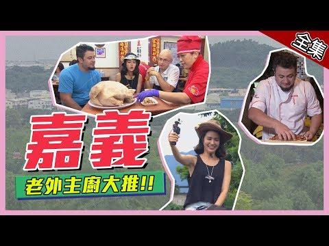 台綜-愛玩客-20190801【嘉義】火雞全雞餐吃過嗎!?老外主廚大推美食快來追!