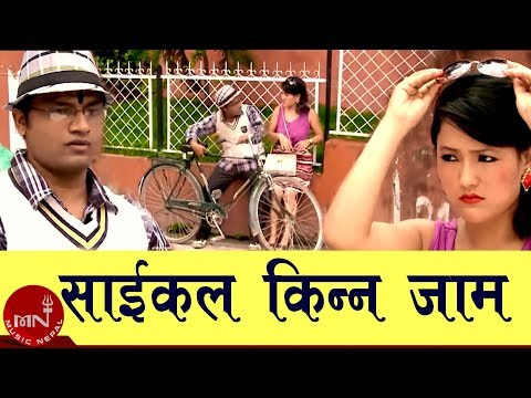 Cycle Kinna Jam Teej Pashupati Sharma Janaki Tareni Magar Hd video