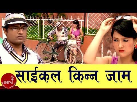 Cycle Kinna Jam Teej Pashupati Sharma Janaki Tareni Magar Hd video
