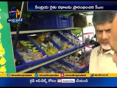 CM Chandrababu Launches Organic Food vehicles | Amaravati