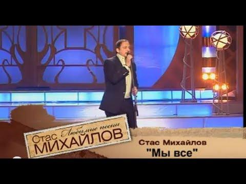 Стас Михайлов - Мы все (Live Шансон года 2008)