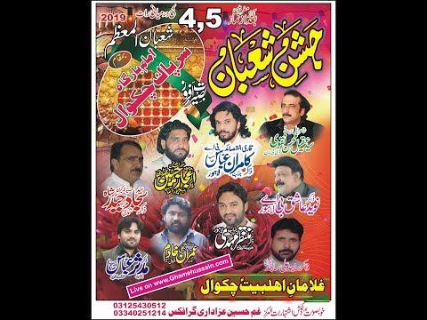Live Jashan 4 Shahban  2019 Imambargah Sarpak Chakwal