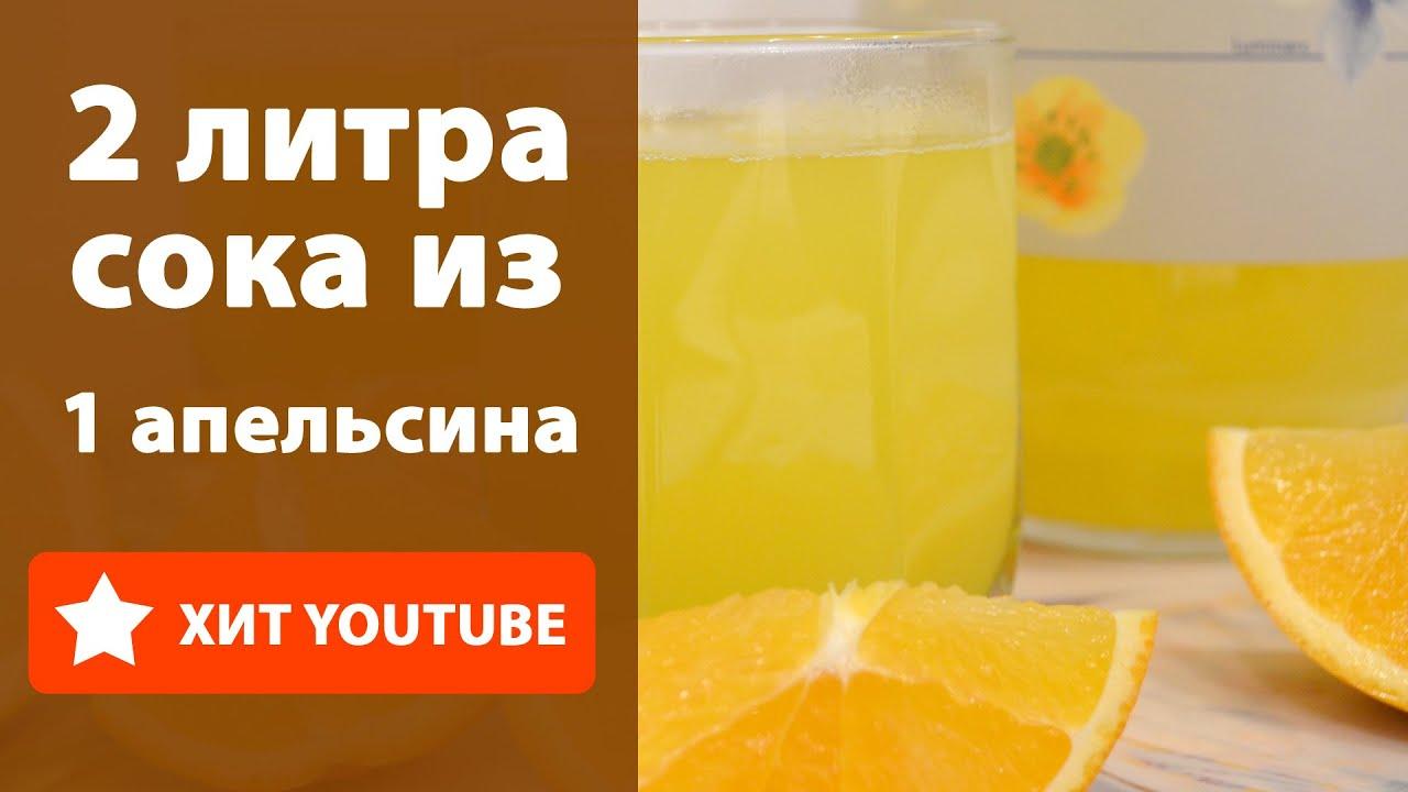 Как сделать литр сока из одного апельсина