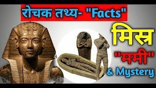 मिस्र, ममी & Mystery | Egypt, Mami & Mystery
