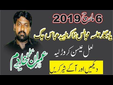 Zakir Imran Bijli | Majlis 6 Mar 2019 | Jalsa Naheed Jag | laal eesan |