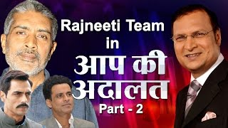 Rajneeti Team In Aap Ki Adalat Part 2