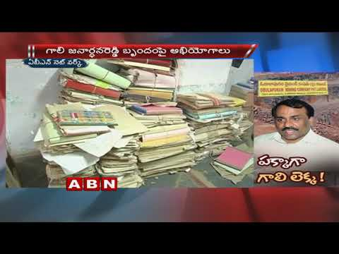 AP Govt focus on Gali Janardhan Reddy Obulapuram mining case