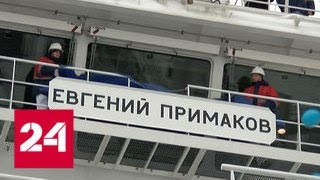 """На ледоколе """"Евгений Примаков"""" поднят флаг России - Россия 24"""