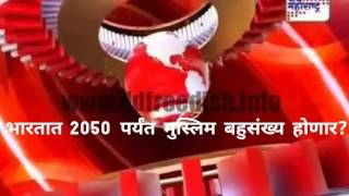 Muslims will be mejority in india at 2050?