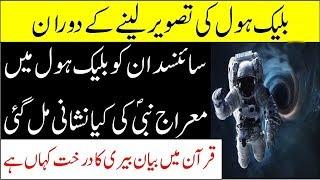 Mairaj e Nabi PBUH Aur Black Hole Ka Quran Main Zikar II What Quran Says About Black Hole