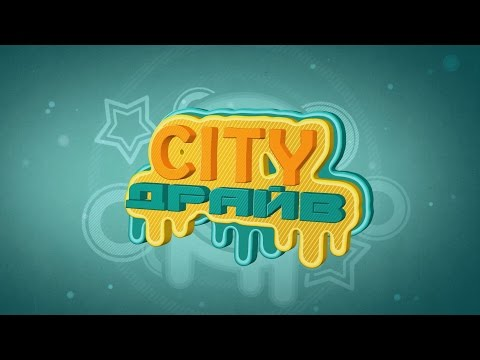 Сити-драйв 12012017