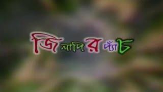 Comedy King Shahin - শাহিন - জিলাপির প্যাঁচ - Jilapir Pech - Bangla Comedy