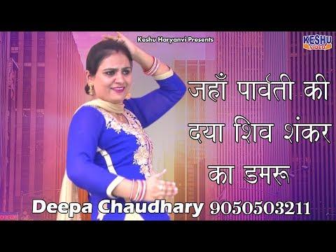 जहाँ पार्वती की दया शिव शंकर का डमरू #Deepa Chaudhary # Latest Haryanvi Bhajan 2017 # Keshu Haryanvi