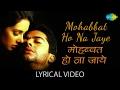 Mohabbat Ho Na Jaye with lyrics   मोहब्बत हो न जाये गाने के बोल   Kasoor   Aftab Shivdasani/Liza Ray