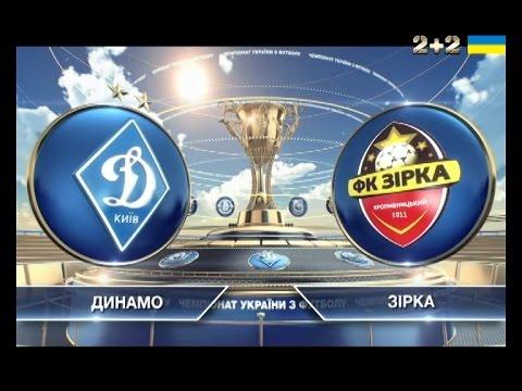 Динамо - Зирка - 2:0. Обзор матча