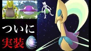 【ポケモンGO】ついに色違いクレセリア実装!復刻レイドシリーズの大トリにミュウツーがくる!?【Pokémon GO】