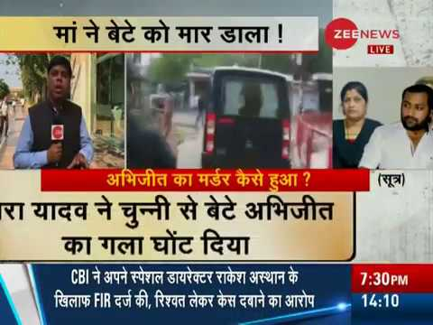 Zee News | Mother Killed Her Children | Latest