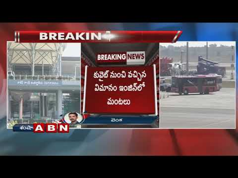 Kuwait-Hyderabad Flight Catches Blaze While Landing at Hyderabad Shamshabad Airport | ABN Telugu