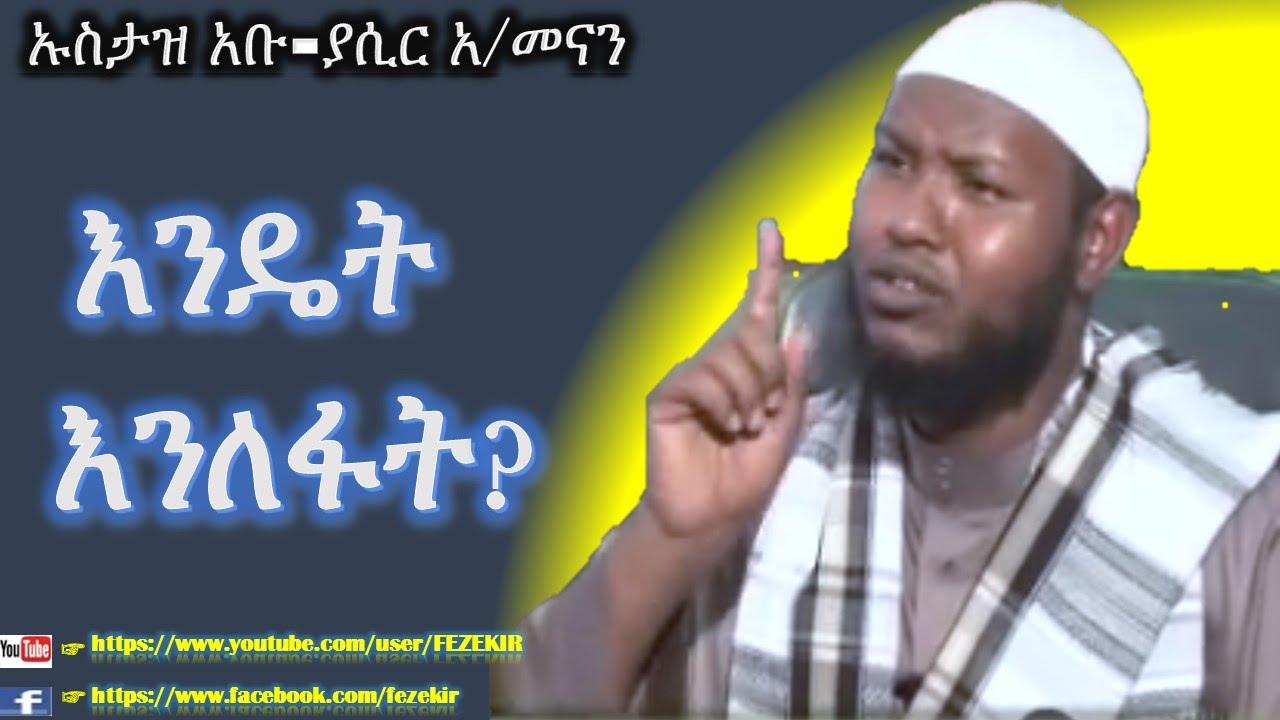 Endet Inilefat - Ustaz AbuYaser AbdulMenan